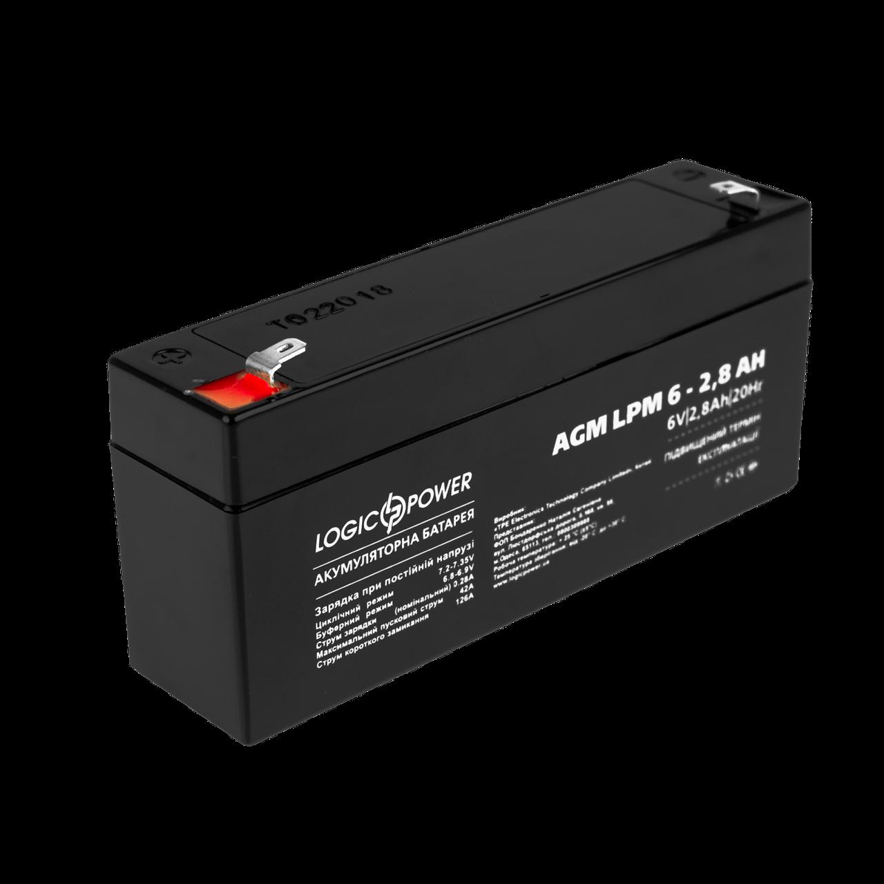 Аккумулятор AGM LogicPower LPM 6-2.8 AH 0004622 LP4622