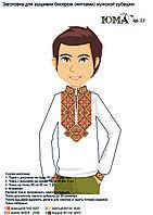 Заготовка для вышивки мужской вышиванки ЮМА М 22