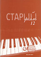 Старий рояль, вип. 12, сборник популярных пьес для фортепиано