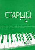 Старий рояль, вип. 13, сборник популярных пьес для фортепиано