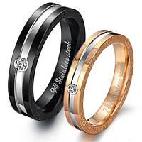 Парные кольца - Клятва