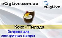 Коко-Пилада. 30 мл. Жидкость для электронных сигарет.