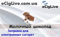 Молочный шоколад. 100 мл. Жидкость для электронных сигарет.