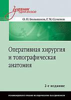 Оперативная хирургия и топографическая анатомия. Большаков О П