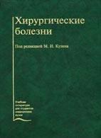Хирургические болезни - М. И. Кузин