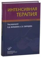 Интенсивная терапия: Руководство для врачей. Малышев В.Д., Свиридов С.В.