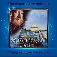 """""""Старый капитан"""" - препарат для потенции из устриц и морских водорослей (10 капсул)."""