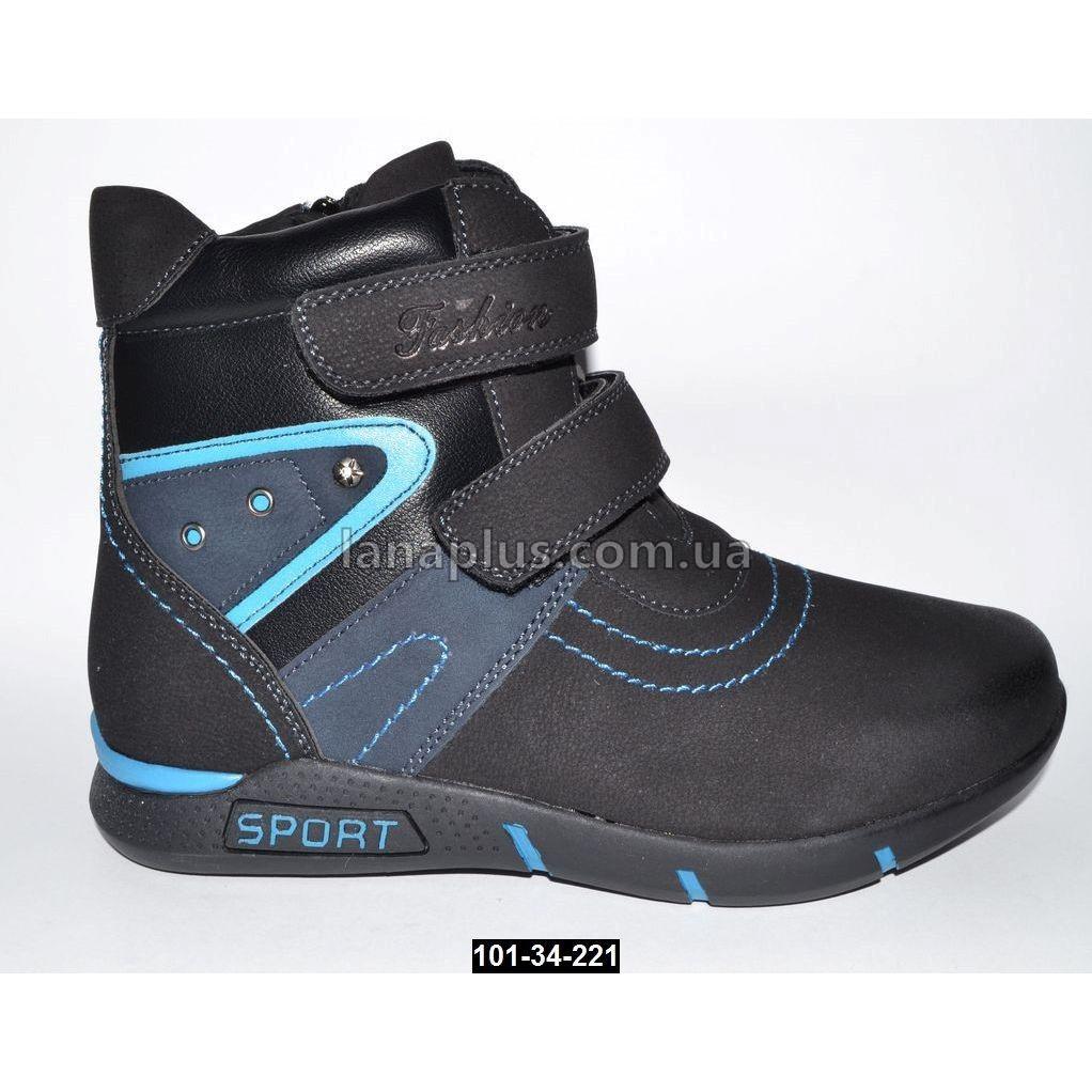 Демисезонные ботинки для мальчика, 34 размер (22.2 см), супинатор