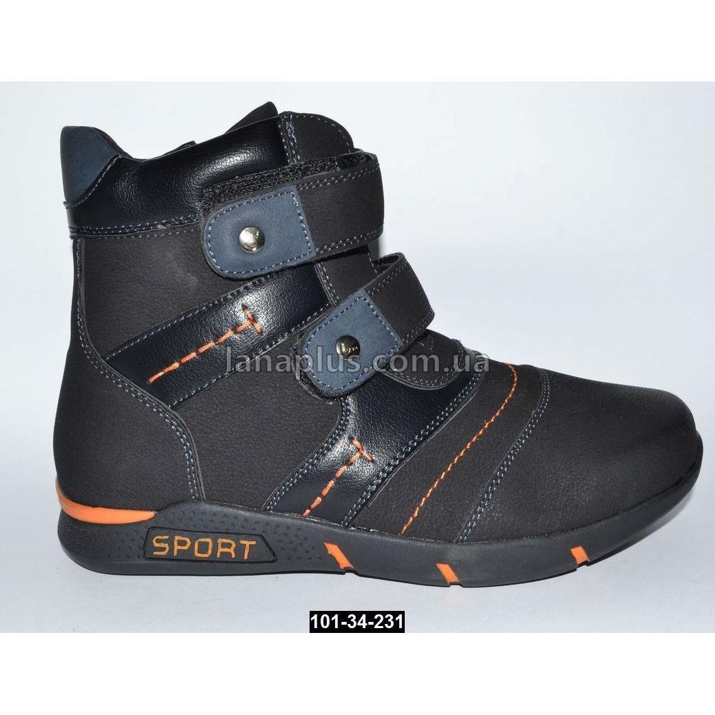 Демисезонные ботинки для мальчика, 35 размер (22.8 см), супинатор
