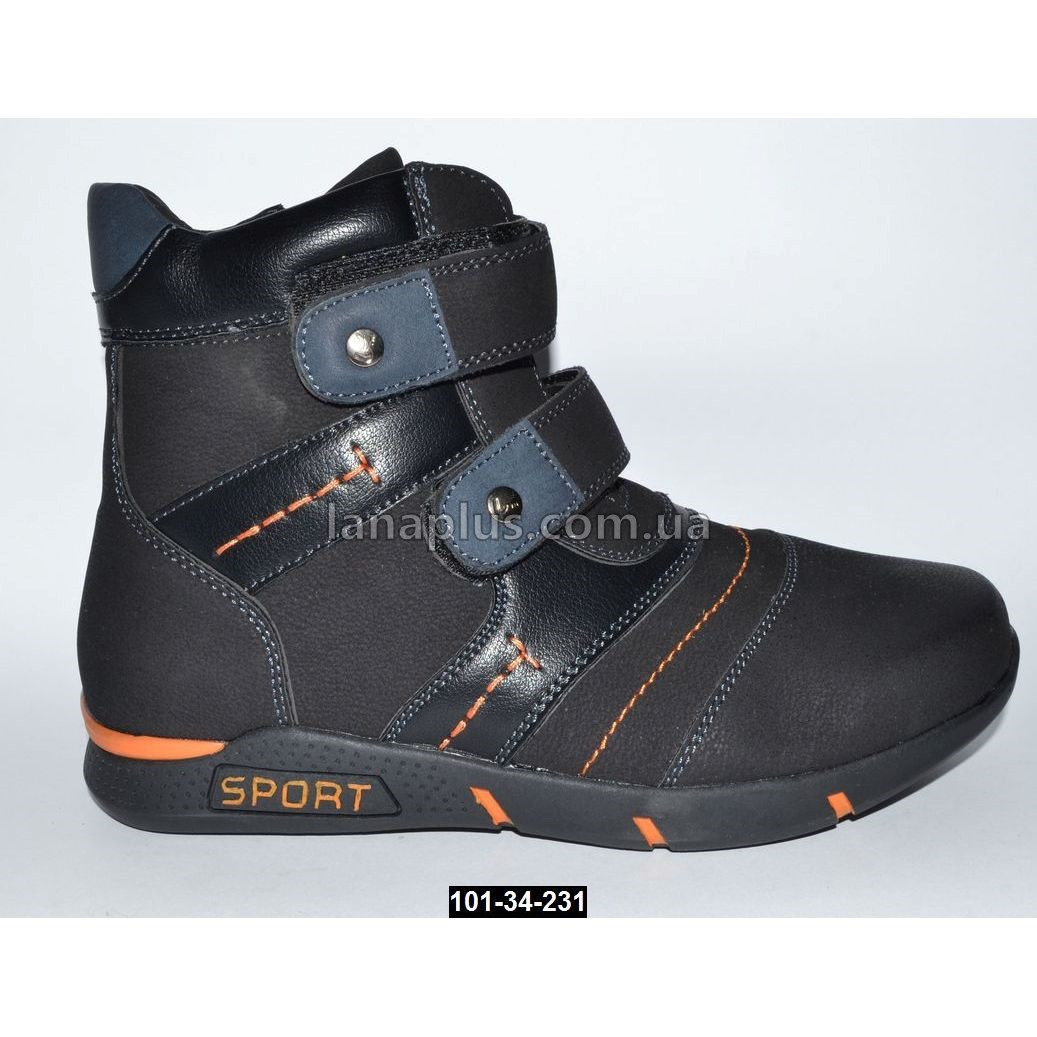 Демисезонные ботинки для мальчика, 37 размер (23.9 см), супинатор