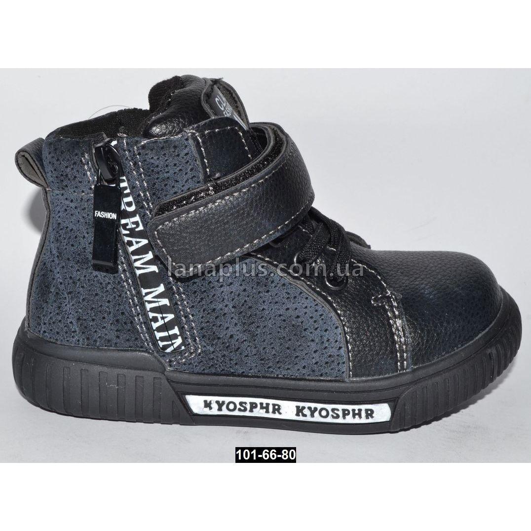 Детские демисезонные ботинки, 26 размер (16 см), супинатор, кожаная стелька