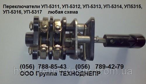 Переключатель УП5311-Ж474