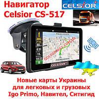 Автомобильный GPS навигатор Celsior CS-517 с видеовходом AV, с картами Украины Igo Primo, ситигид, Нваител