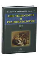Анестезиология и реаниматология в 2-х т.т., Сумин С.А.