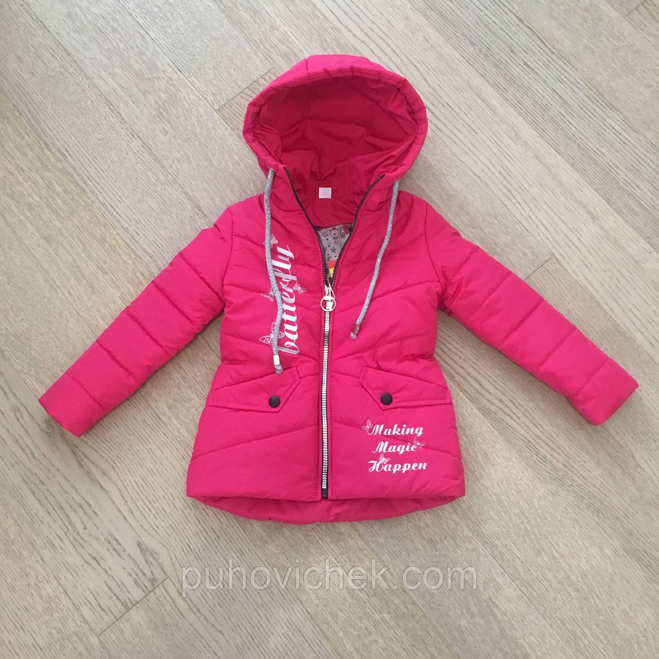 Яркие курточки детские для девочек демисезонные