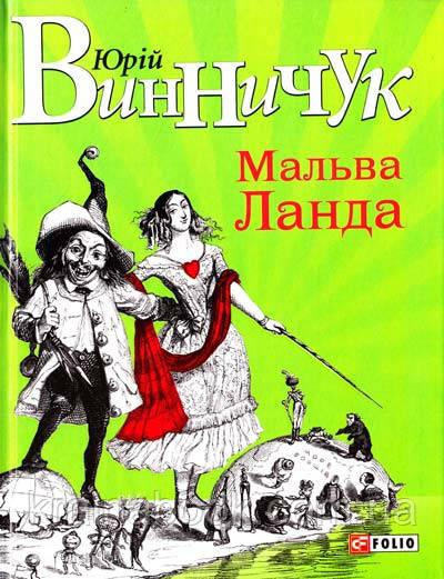 Мальва Ланда. Винничук Юрій