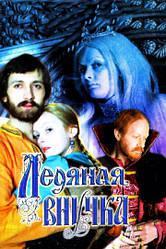 DVD-диск Крижана онука (С. Орлова) (СРСР, 1980)