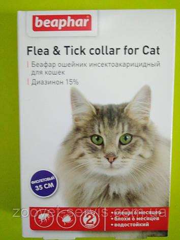 Ошейник против блох и клещей для кошек Беафар фиолетовый, фото 2