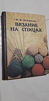Вязание на спицах Р.Раскутина