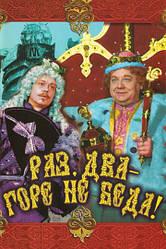 DVD-диск Раз, два - горе не біда! (Н.Караченцев) (СРСР, 1988)