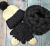 Комплект шапка с помпоном, снуд гигантской вязки и рукавички 100% шерсть мериноса