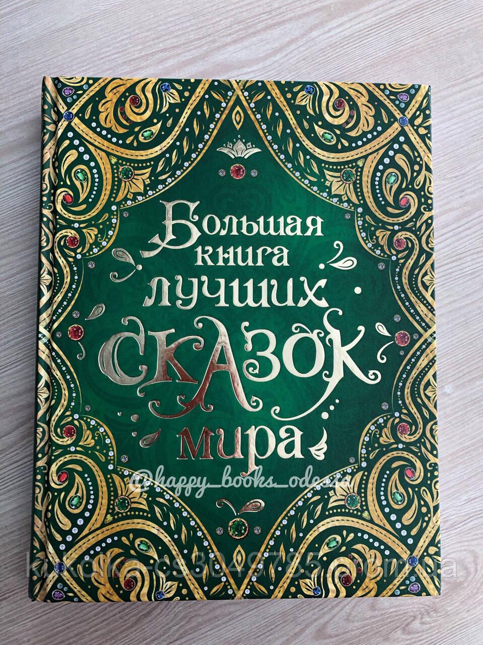 """"""" Большая книга лучших сказок мира """", фото 1"""