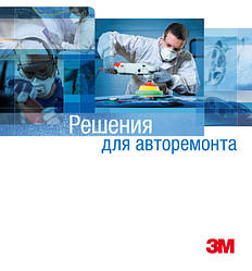 Средства для авторемонта 3M™