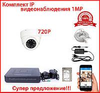 Комплект IP видеонаблюдения на 1 внутреннюю камеру 1MP 720P NVR HD