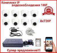 Комплект IP видеонаблюдения на 8 внутренних камеры 1MP 720P NVR HD