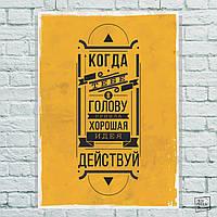 """Постер Мотивационный плакат """"Пришла хорошая идея..?"""". Размер 60x42см (A2). Глянцевая бумага"""