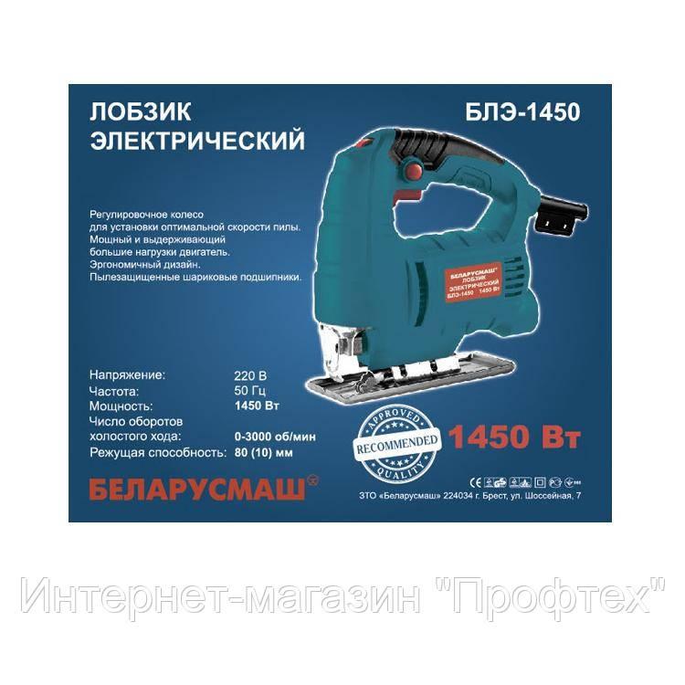 Электролобзик Беларусмаш БЛЭ-1450