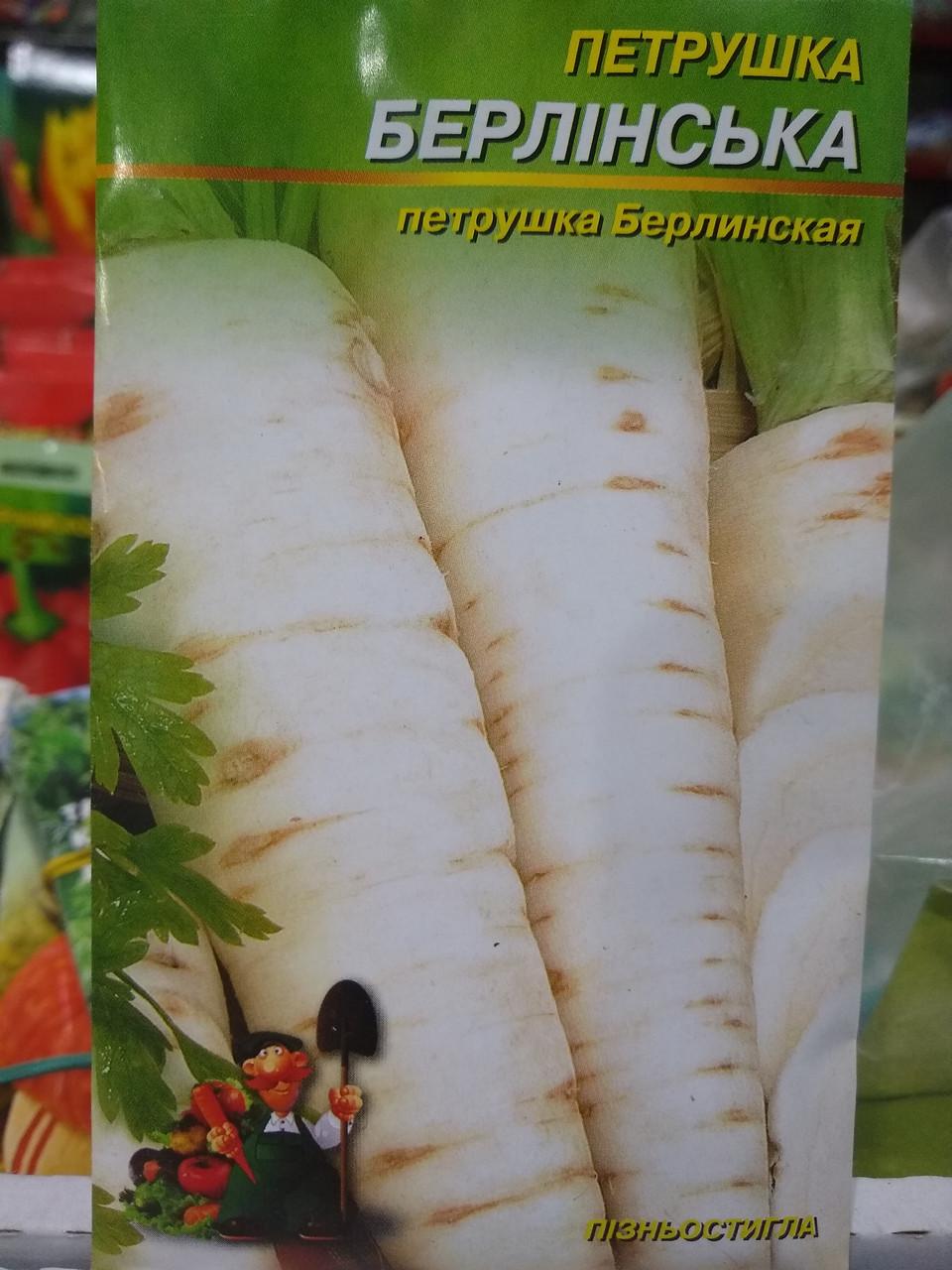 Петрушка корневая Берлинская, 1 кг, Украина