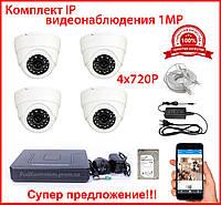 Комплект IP видеонаблюдения на 4 внутренних камеры 1MP 720P NVR HD