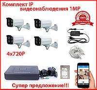 Комплект IP видеонаблюдения на 4 уличных (наружных) камеры 1MP 720P NVR HD
