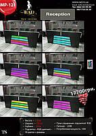 Стойка ресепшн с световыми вставками МР12