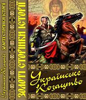 Українське козацтво. Золоті сторінки історії. Чухліб Тарас
