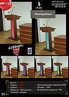 Стол для выступлений, трибуна, кафедра, ресепшн МР14
