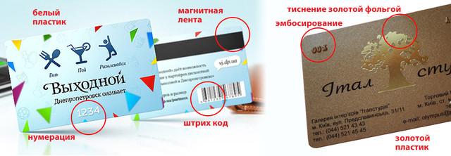 Дисконтные карточки, изготовление пластиковых карточек, дисконтные карты с магнитной лентой