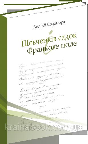 Шевченків садок і Франкове поле. Содомора Андрій