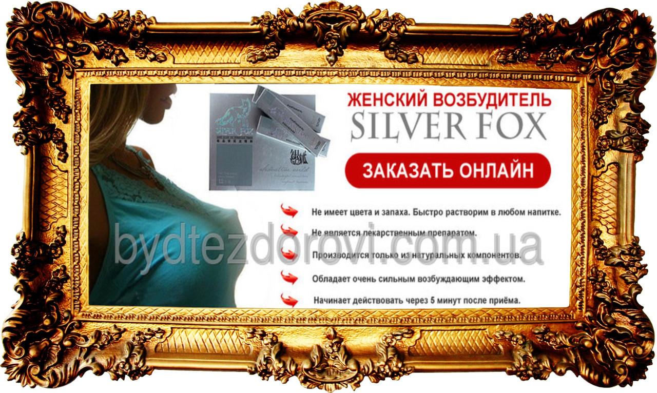 """""""Silver Fox """" Сильвер Фокс) - сильнейший женский возбудитель (12 шт)."""