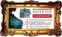"""Сильнейший женский возбудитель ― """"Silver Fox """"- Сильвер Фокс - Серебряная Лиса (12 пакетиков)."""