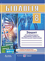 Зошит для лабораторних досліджень і робіт та дослідницького практикуму з біології. 8 клас.