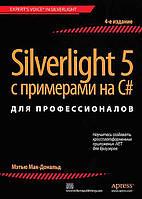 Silverlight 5 с примерами на C для профессионалов, 4-е издание (978-5-8459-1784-3)
