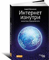 Интернет изнутри. Экосистема глобальной Сети (978-5-9614-4803-0)