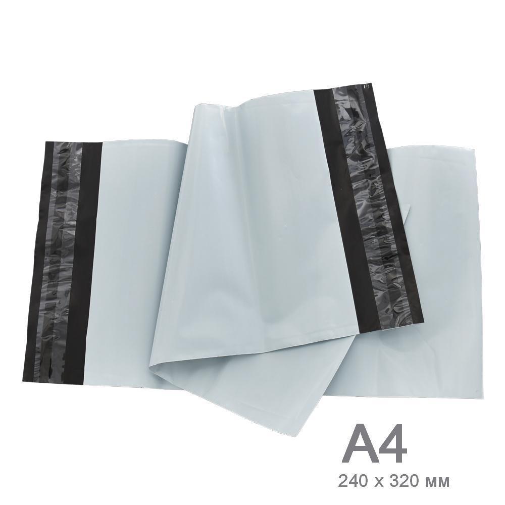 Курьерские пакеты А4, 240х320 мм, от 5000 шт.