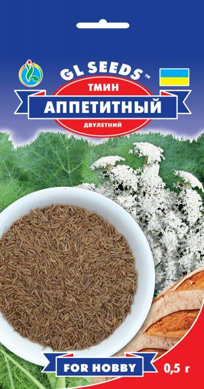 Тмин Аппетитный, пакет 0,5г - Семена зелени и пряностей
