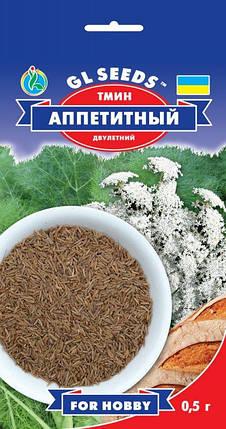 Тмин Аппетитный, пакет 0,5г - Семена зелени и пряностей, фото 2