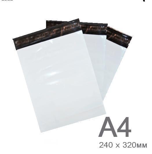 Курьерские пакеты  А4, 240х320 мм, от 1000 шт.