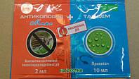 Антиколорад Макс 2мл/10л/2сот инсектицид + Тандем 10мл