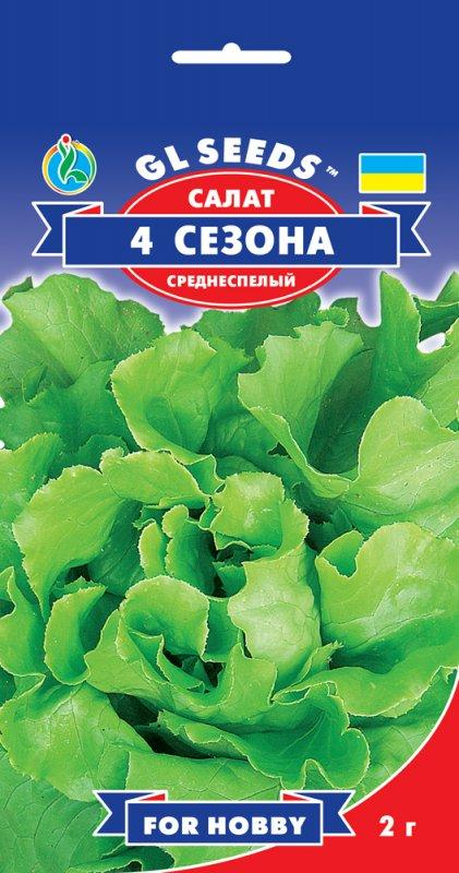 Салат 4 Сезона, пакет 2г - Семена зелени и пряностей